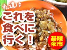 台湾ブログ 魯肉飯