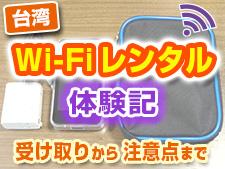 台湾WiFIレンタル 体験記ブログ