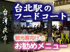 台湾ブログ 台北駅のフードコート