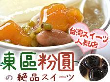 台湾ブログ スイーツ 豆花