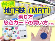 台湾 ブログ MRT
