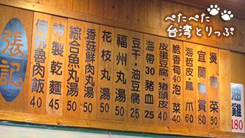 九份グルメ 九份張記伝統魚丸 メニュー