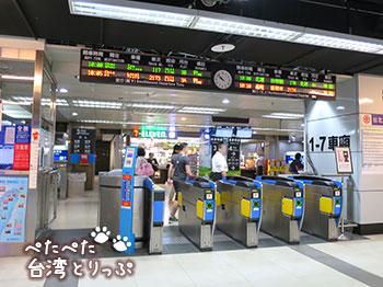 台北から九份への電車 改札口