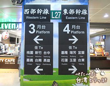 九份の行き方 電車編 九份は4番線