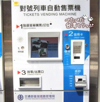 台北駅から九份への行き方 電車切符の買い方1