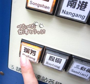 九份への行き方 電車編 鉄道チケットの買い方2