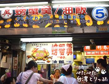 基隆廟口夜市の呉記螃蟹羹(5番)