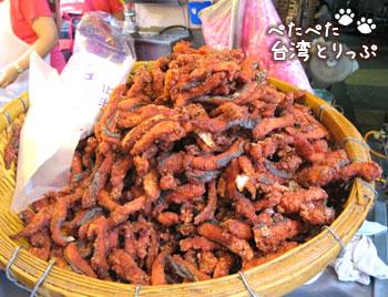 基隆廟口夜市 圳記紅燒鰻羹の紅燒鰻羹のメイン具材「うなぎ唐揚げ」