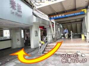 MRT(地下鉄)「忠孝復興」駅出口1(Amo 阿默典藏蛋糕 復興分店へ)