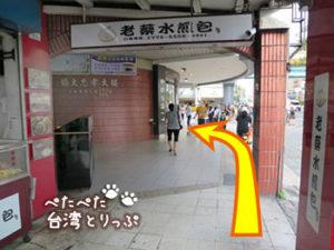次の角を左折(Amo 阿默典藏蛋糕 復興分店へ)