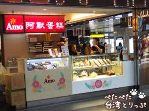 台北駅1階のAmo阿默典藏蛋糕