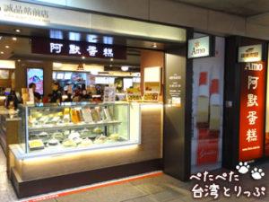 台北駅地下街のAmo阿默典藏蛋糕