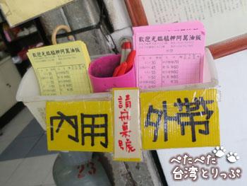 阿萬油飯店内の注文票