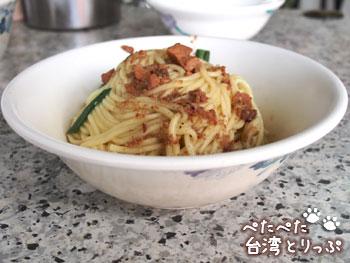 阿萬油飯の乾麺(台湾まぜそば)側面