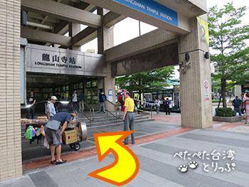 MRT龍山寺駅
