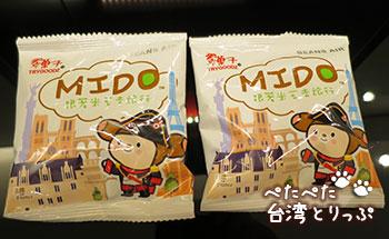 シーザーメトロ台北 スナック菓子