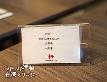 シーザーメトロ台北 朝食で食べた物 ブログ