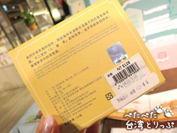 expo SELECTの烏龍茶(値段)