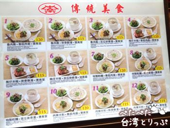 誠品生活南西店フードコート「傳統美食」のセットメニュー