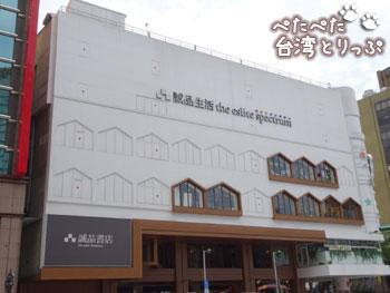 誠品生活南西店の外観(フードコートのページ)