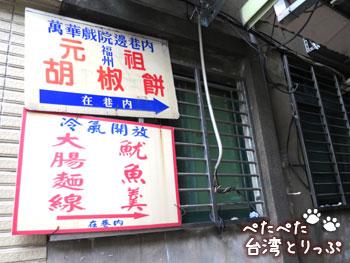 路地の入口に福州元祖胡椒餅の看板