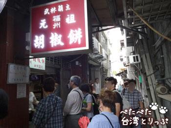 福州元祖胡椒餅の店頭