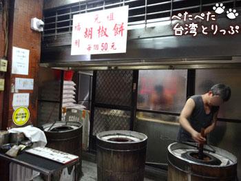 福州元祖胡椒餅の店内