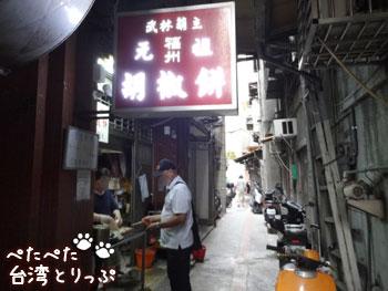 福州元祖胡椒餅の空いている時間帯