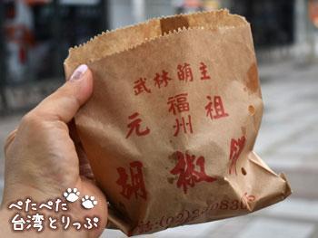 福州元祖胡椒餅の胡椒餅(外袋)