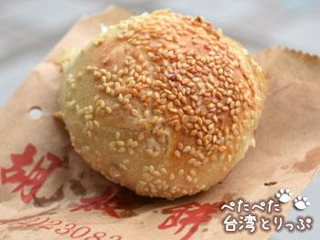 福州元祖胡椒餅の胡椒餅