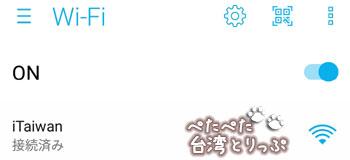 iTaiwanのSSID