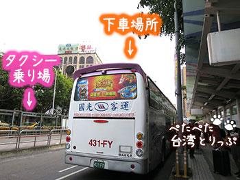 台北駅・国光客運バスターミナルとタクシー乗り場