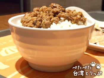 誠品生活南西店フードコート「名厨排骨」の滷肉飯(ルーローファン)側面