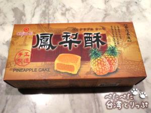 Chao-Eのパイナップルケーキ