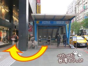 MRT(地下鉄)「忠孝敦化」駅出口3(POZZOベーカリーへ)