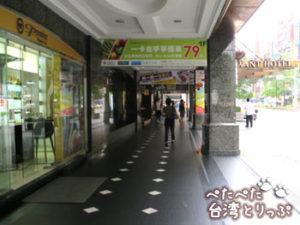 左手にサンワンホテル(神旺大飯店)(POZZOベーカリーへ)