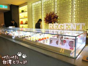 リージェント台北(晶華酒店)のケーキショップ