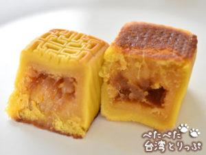 リージェント台北(晶華酒店)のパイナップルケーキ(断面)