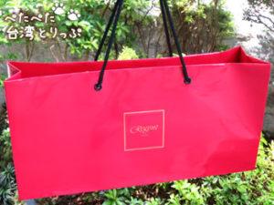 リージェント台北(晶華酒店)のパイナップルケーキ専用紙袋