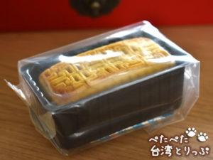 リージェント台北(晶華酒店)のパイナップルケーキは個別に密封包装