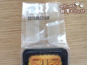 リージェント台北(晶華酒店)のパイナップルケーキの賞味期限