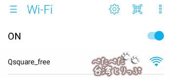 Qスクエア無料Wi-FiのSSID