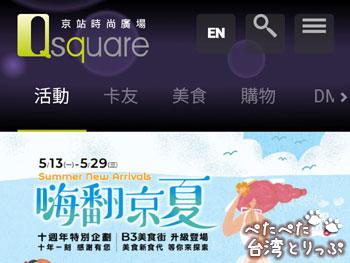 Qスクエアのウェブサイト