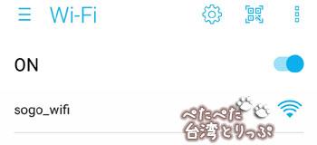 遠東SOGO無料Wi-FiのSSID