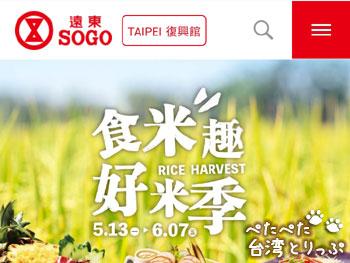 遠東SOGOのウェブサイト