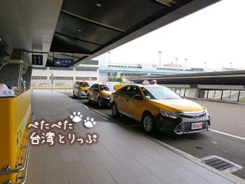 桃園空港のタクシー乗り場