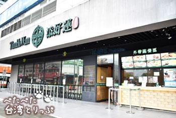 ティムホーワン(添好運)HOYII北車站店の外観