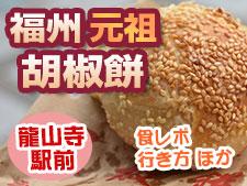 台湾ブログ 胡椒餅