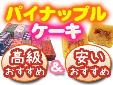 パイナップルケーキ|台湾の高級5選とスーパーで買える安い3選