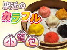 金品茶語(ジンピンチャーユー)の6色小籠包|誠品生活 南西店に移転